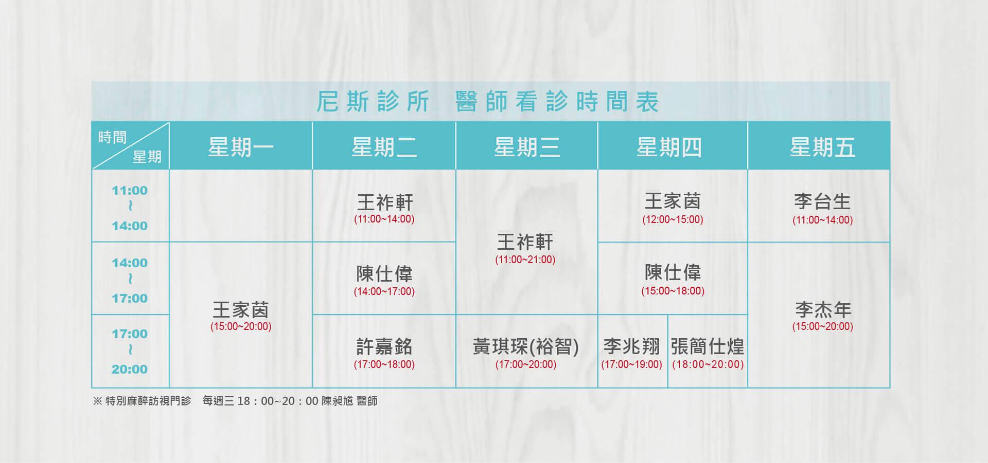 服務項目-尼斯診所-門診時間表