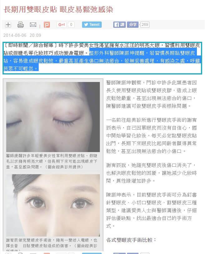 尼斯診所-陳振坤院長-顏面整形-雷射光療-美體雕塑